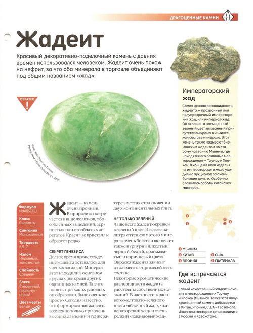 Жадеит - информация о камне