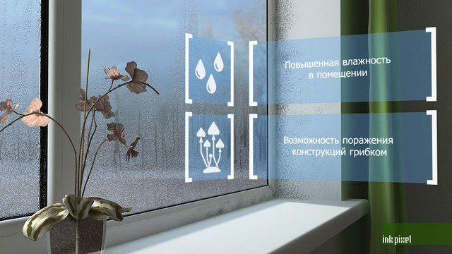 Как можно решить проблему запотевания стекол?