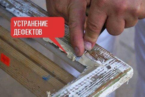Устранение дефектов со старого окна
