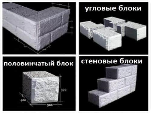 Разновидность керамзитобетонных блоков