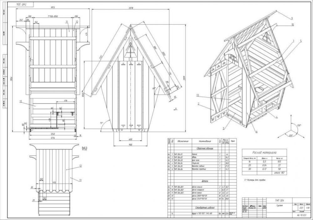 Строительство деревянного туалета своими руками, чертежи