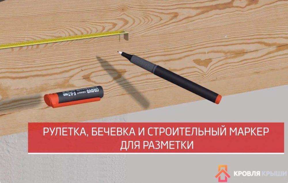 Рулетка, бечевка и строительный маркер