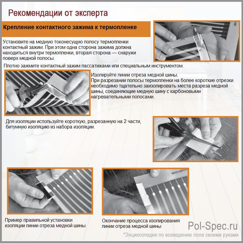 Крепление контактного зажима к термопленке