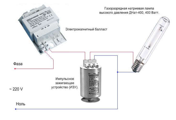 Схема подключения лампы ДНАТ