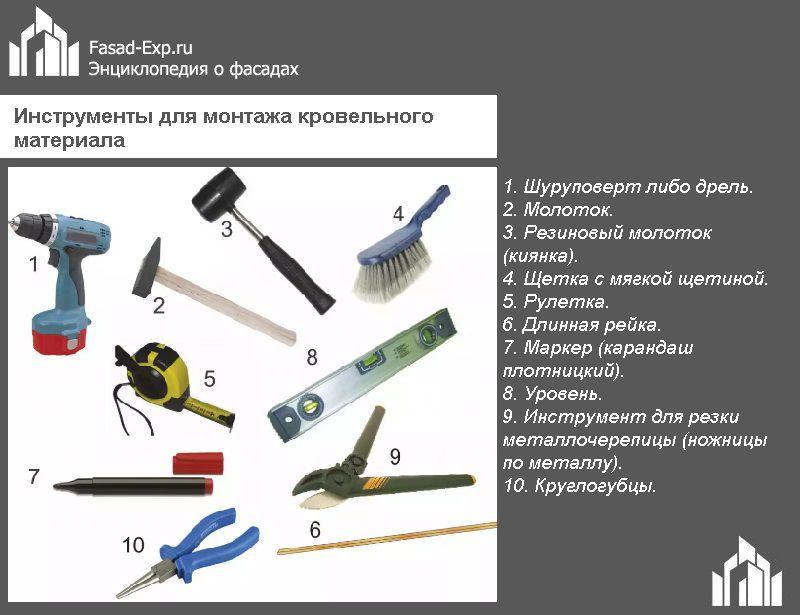Инструменты для монтажа кровельного материала