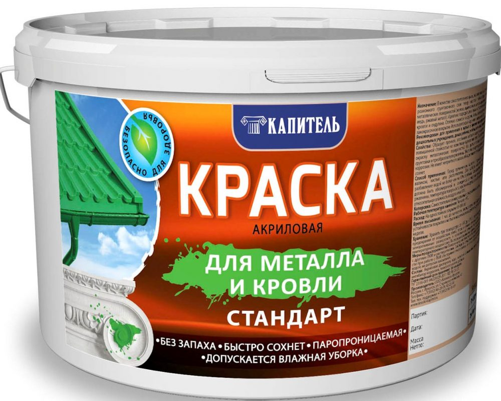 akrilovaya-kraska-po-metallu-600x481.jpg