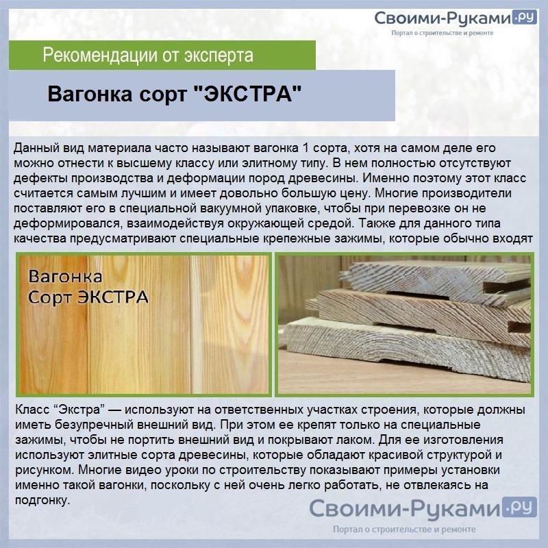 "Вагонка сорт ""ЭКСТРА"""