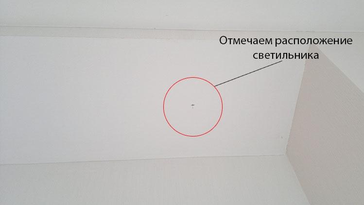 Отмечаем центр точечного светильника