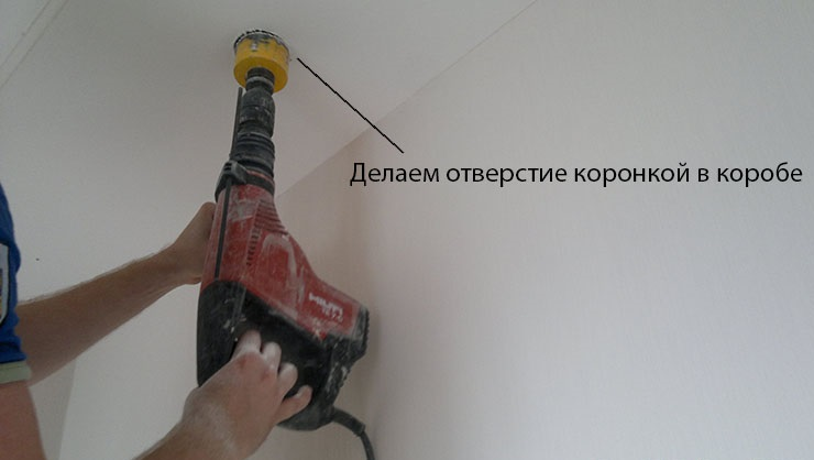 Делаем отверстие в потолке для встраиваемого светильника